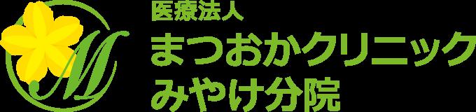 奈良県磯城郡三宅町伴堂・内科【医療法人まつおかクリニック みやけ ...